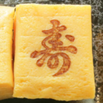 玉子焼き寿焼印