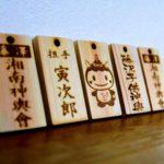 お祭りの木札に焼き印_1