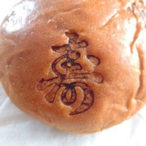 パンへの焼印NG例